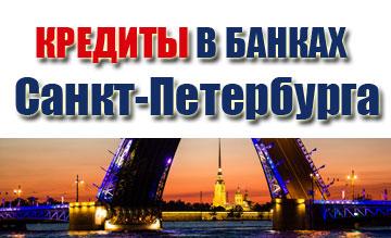 кредиты в банках Санкт-Петербурга