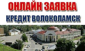 Кредит в Волоколамске