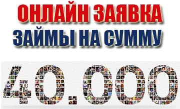 Займ 50000 рублей на год