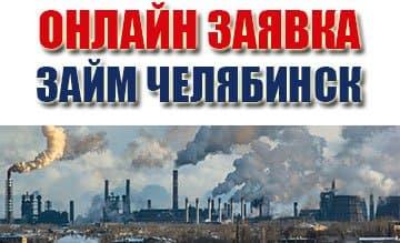 Займы в Челябинске