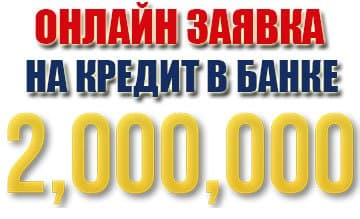 Изображение - Как взять кредит 2000000 без справок и поручителей kredit-2000000-rubley