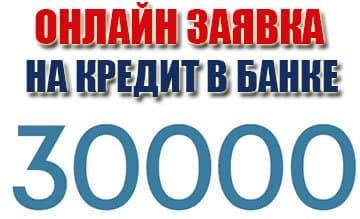 Кредит 30000 рублей
