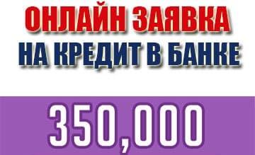кредит 350000 рублей
