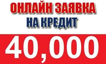 кредит 40000 рублей