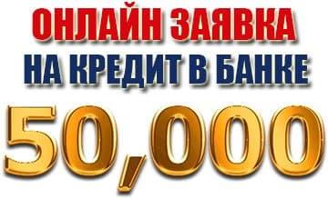Кредит на 50000 рублей в Краснодаре