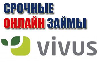 микрозайм в Vivus через интернет