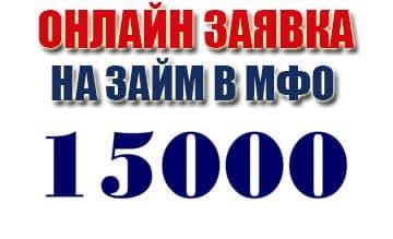займ на 15000 руб без отказа