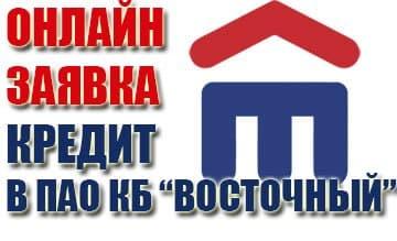 кредит в ПАО КБ «Восточный Экспресс Банк»