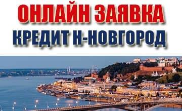 Кредит в Нижнем Новгороде