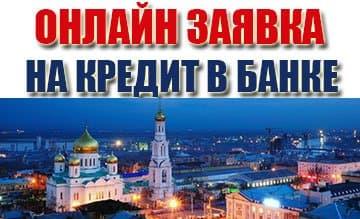 Кредит в Ростове-на-Дону