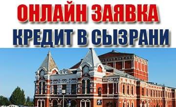 Кредит в Сызрани
