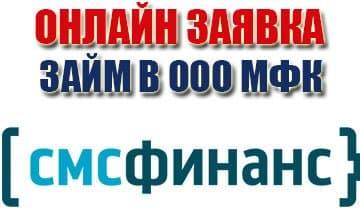 Займ в МФК «СМС Финанс»