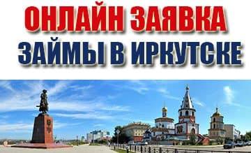 Займы в Иркутске