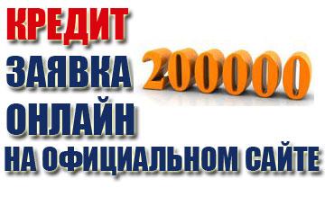 кредит 200000 рублей