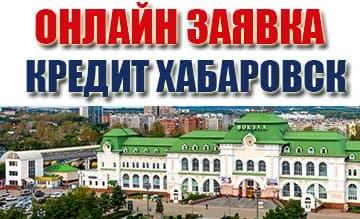 Кредит в Хабаровске