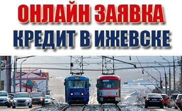 Кредит в Ижевске