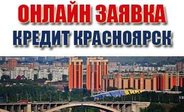 Кредит в Красноярске