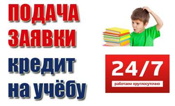Получить кредит на образование