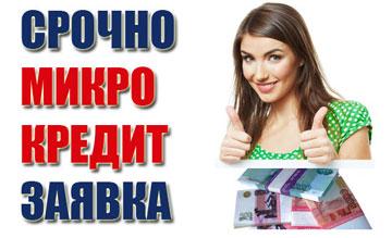Срочные микрокредиты онлайн