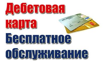 Дебетовая карта с бесплатным обслуживанием