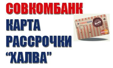 Халва карта рассрочки Совкомбанк