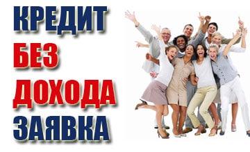 Изображение - Кредит без подтверждения дохода только по паспорту быстро kredit-bez-podtverzhdeniya-dohoda