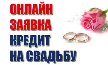 Изображение - Кредит на свадьбу без справок и поручителей kredit-na-svadbu-1