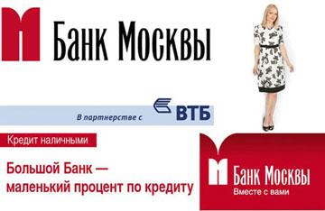 Кредит наличными в Банке Москвы