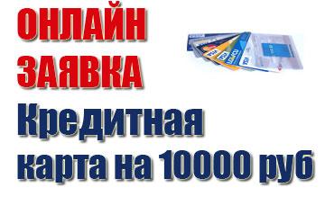Кредитная карта на 10000 рублей