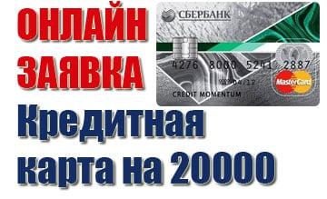 кредитная карта на 20000 рублей