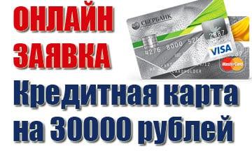 кредитная карта 30000 рублей
