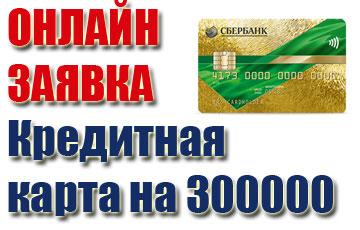 Оформить кредитную карту на 300000 рублей