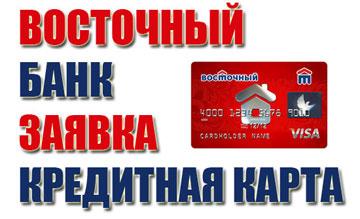 заявка на кредитную карту банка Восточный