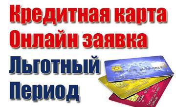 Заказать кредитную карту с льготным периодом