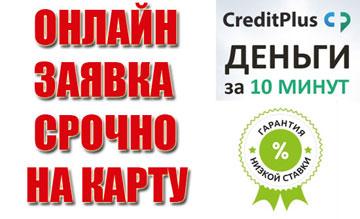 Срочные займы Кредит Плюс
