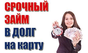 Быстрые онлайн займы в долг