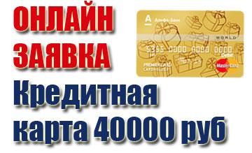 кредитная карта с лимитом 40000