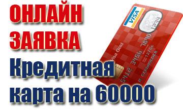 кредитная карта 60000