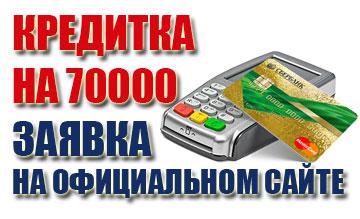 кредитная карта 70000 рублей