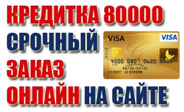 кредитная карта 80000 рублей