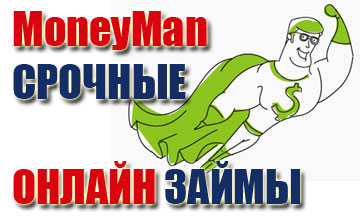 займы в MoneyMan