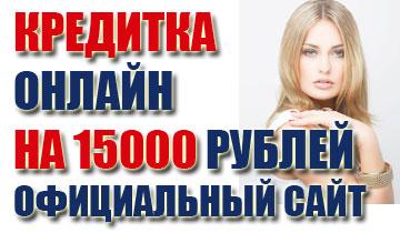 кредитная карта 15000 рублей