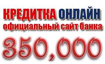 кредитная карта 350000 рублей
