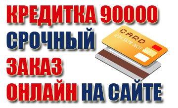 кредитная карта 90000