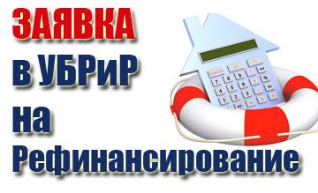 Рефинансирование кредита в УБРиР