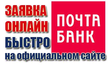 почта банк кредит онлайн