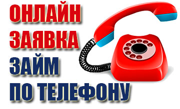 онлайн займ по телефону