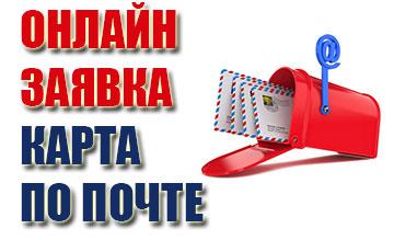 дебетовые карты по почте