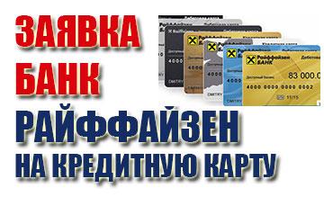 Изображение - Кредитные карты райффайзенбанк kreditnaya-karta-rayffayzen