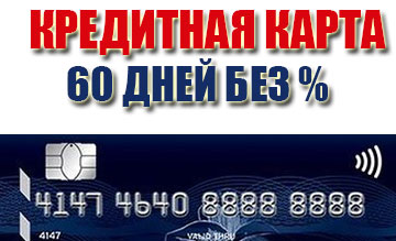 Кредитная карта 60 дней без %